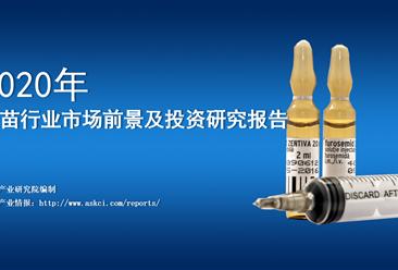 中商产业研究院:《2020年中国疫苗行业市场前景及投资研究报告》发布