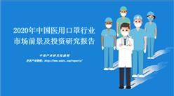 中商产业研究院:《2020年中国医用口罩行业市场前景及投资研究报告》发布