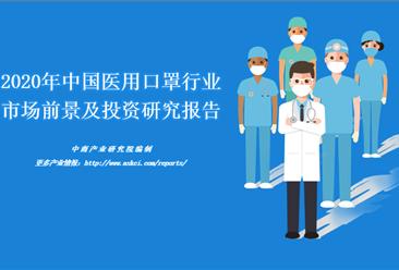 中商產業研究院:《2020年中國醫用口罩行業市場前景及投資研究報告》發布
