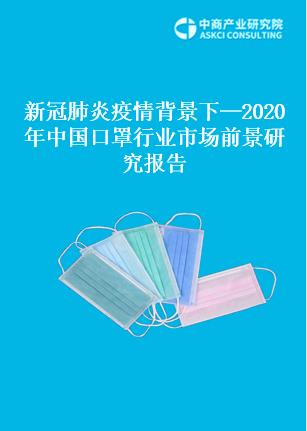 新冠肺炎疫情背景下—2020年中国口罩行业市场前景研究报告