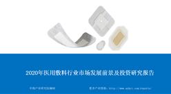 中商产业研究院:《2020年医用敷料行业市场发展前景及投资研究贝博体育app官网登录》发布