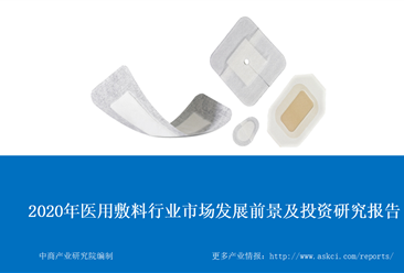 中商产业研究院:《2020年医用敷料行业市场发展前景及投资研究报告》发布
