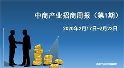 中商产业研究院:《2020年中商产业招商周报(第1期)》发布