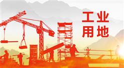 2020年1月全国工业用地出让面积百强地市排名:河南洛阳位居榜首(土地篇)