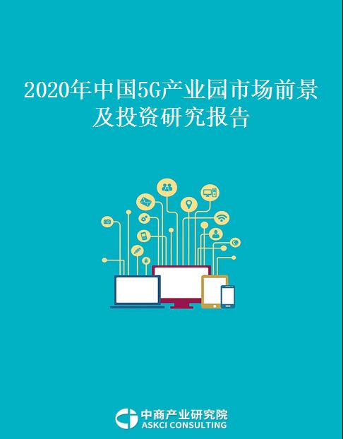 2020年中國5G產業園市場前景及投資研究報告