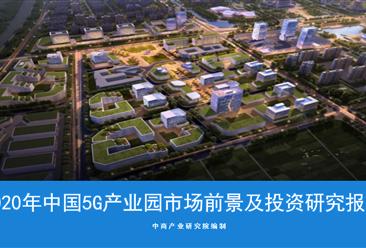 中商产业研究院:《2020年中国5g产业园市场前景及投资研究报告》发布