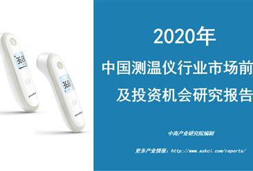中商产业研究院:《2020年中国测温仪行业市场前景及投资机会研究报告》发布