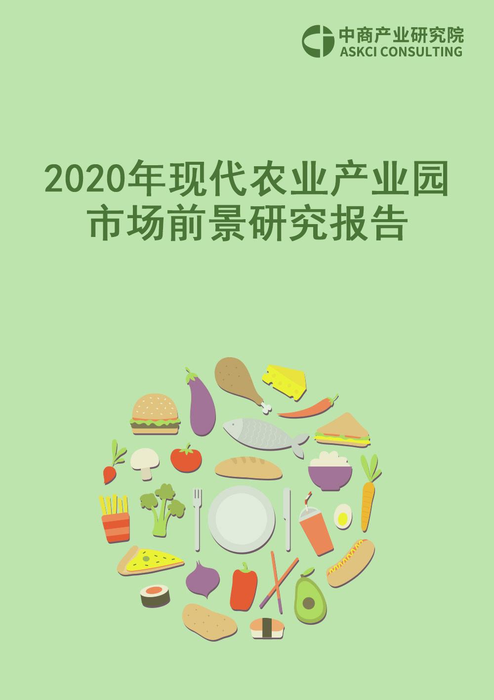 2020年现代农业产业园市场前景研究报告