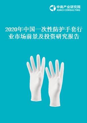 2020年中國一次性防護手套行業市場前景及投資研究報告