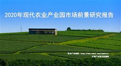 中商产业研究院:《2020年现代农业产业园市场前景研究报告》发布