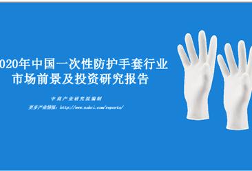 中商产业研究院:《2020年中国一次性防护手套行业市场前景及投资研究报告》发布
