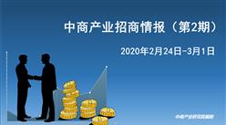 中商产业研究院:《2020年2月中商产业招商情报第二期》发布