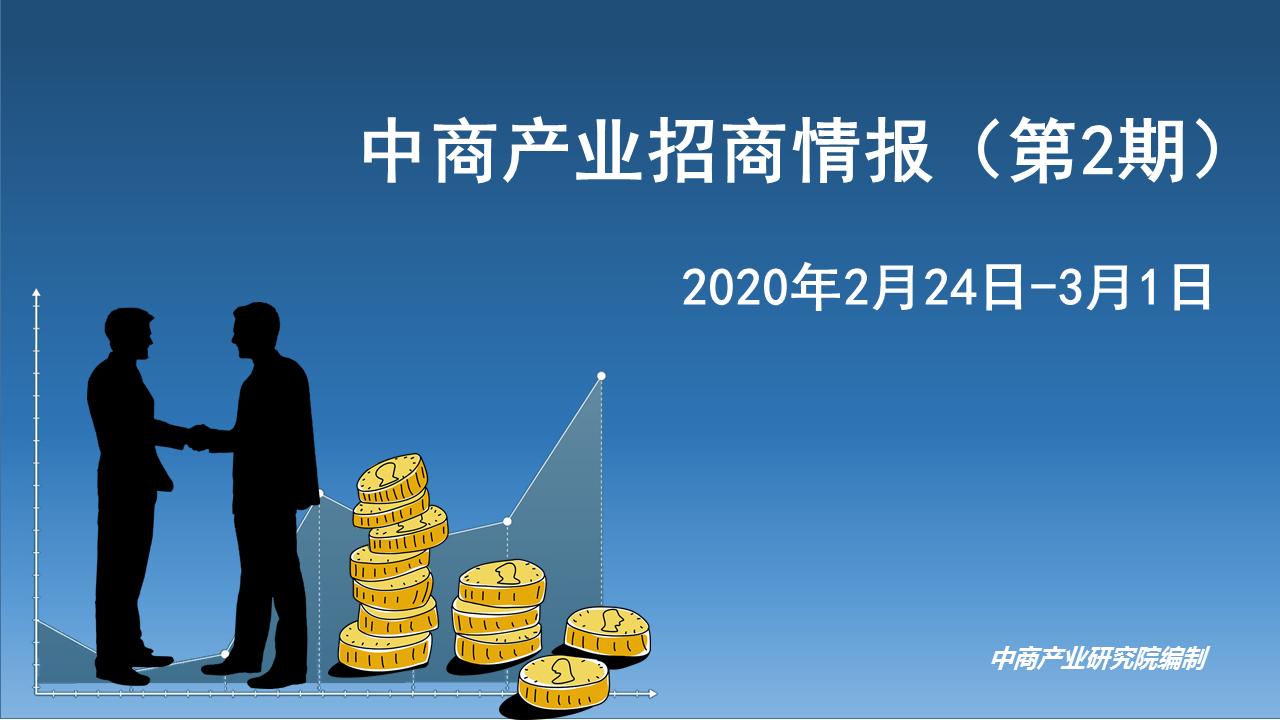 2020年2月中商产业招商情报第二期