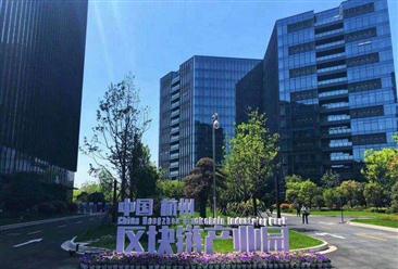 杭州区块链产业园项目案例