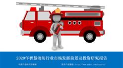 中商产业研究院:《2020年智慧消防行业市场发展前景及投资研究报告》发布