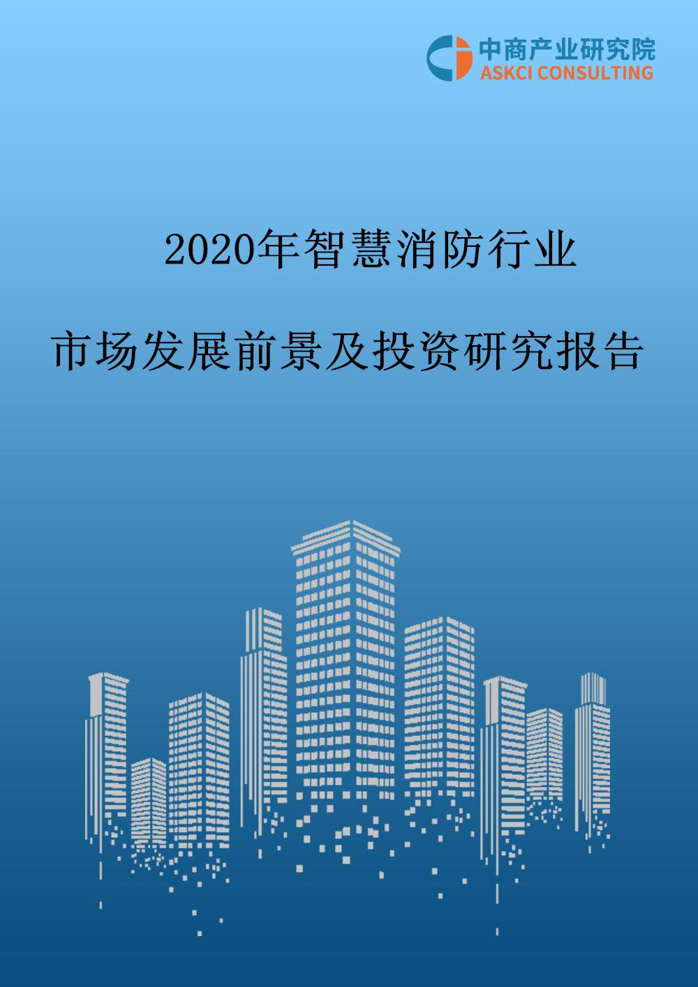 2020年智慧消防行业市场发展前景及投资研究报告