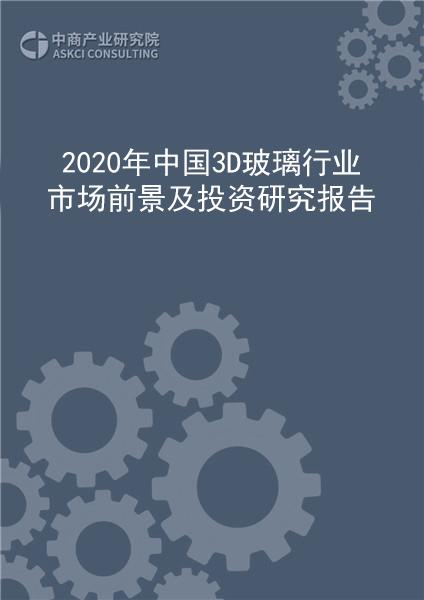 2020年中國3D玻璃行業市場前景及投資研究報告
