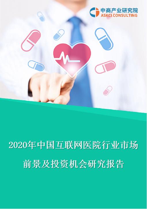 2020年中國互聯網醫院行業市場前景及投資機會研究報告
