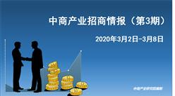 中商产业研究院:《2020年3月中商产业招商情报第三期》发布