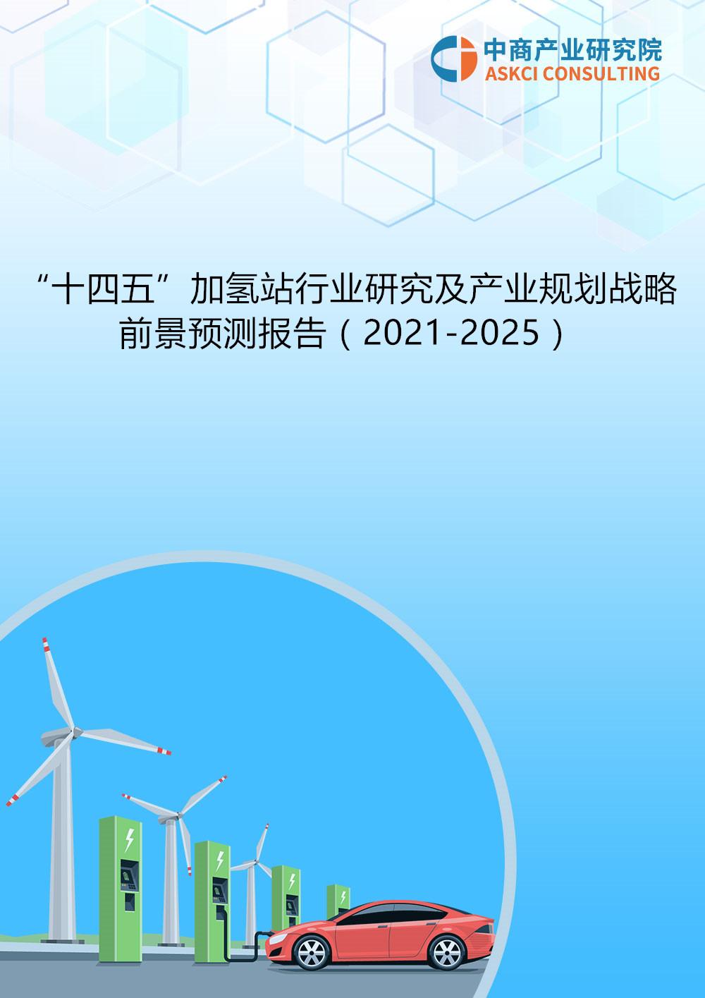 """""""十四五""""加氢站行业研究及产业规划战略前景预测报告(2021-2025)"""