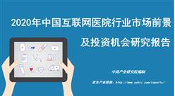 中商產業研究院:《2020年中國互聯網醫院行業市場前景及投資機會研究報告》發布