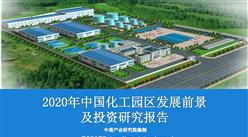 中商产业研究院《2020年中国化工园区发展前景及投资研究报告》发布