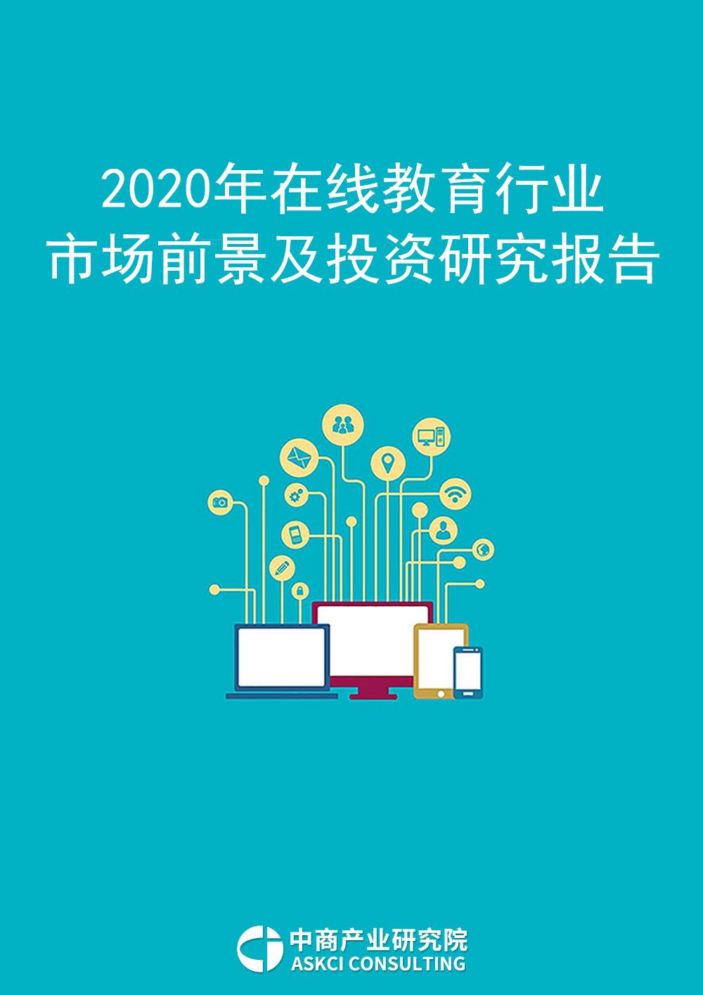 2020年在线教育行业市场前景及投资研究报告