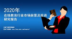 澳门太阳赌城官网:《2020年在线教育行业市场前景及投资研究报告》发布