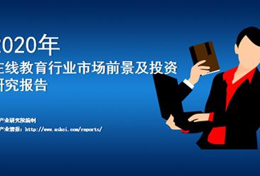 中商產業研究院:《2020年在線教育行業市場前景及投資研究報告》發布
