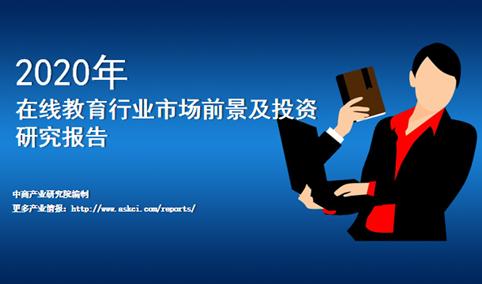中商产业研究院:《2020年在线教育行业市场前景及投资研究报告》发布