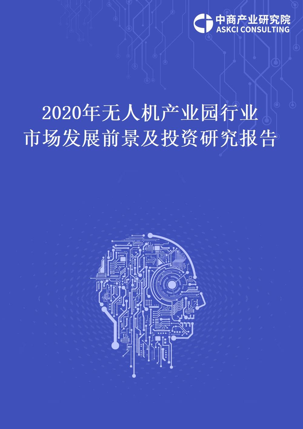 2020年无人机产业园行业市场发展 前景及投资研究报告