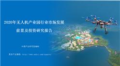 中商產業研究院:《2020年無人機產業園行業市場發展 前景及投資研究報告》發布