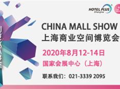 中國百貨商業協會攜手博華展覽重磅打造2020上海商業空間博覽會China Mall Show