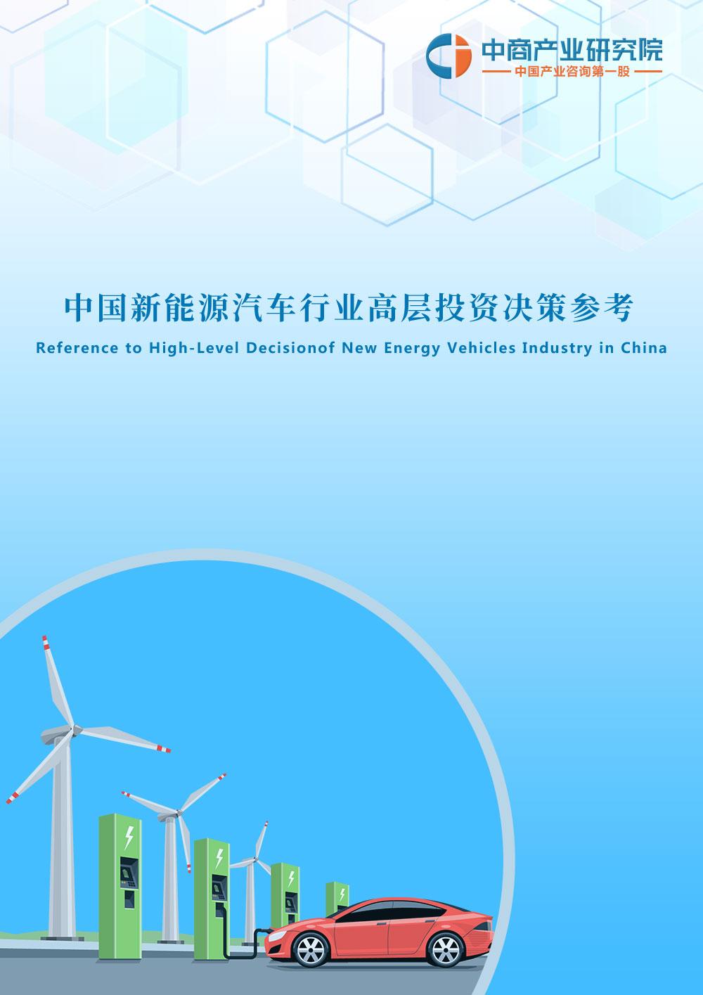 中国新能源汽车行业运行情况月度报告(2020年1-5月)