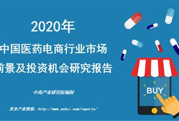 中商产业研究院:《 2020年中国医药电商行业市场前景及投资机会研究报告》发布