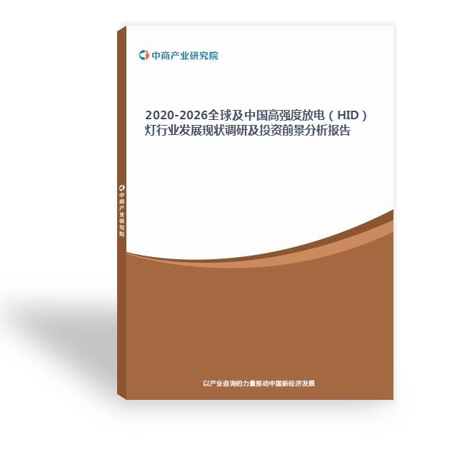 2020-2026全球及中国高强度放电(HID)灯行业发展现状调研及投资前景分析报告
