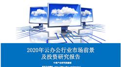 中商产业研究院《2020年云办公行业市场前景及投资研究报告》发布