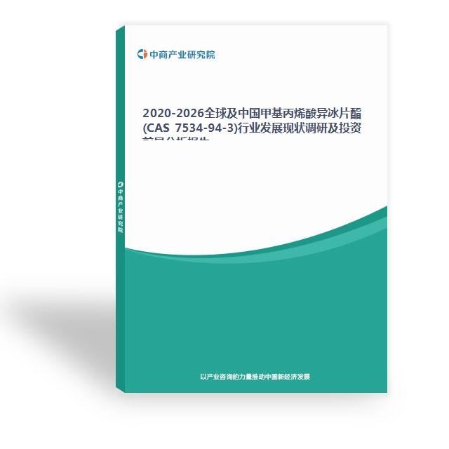 2020-2026全球及中国甲基丙烯酸异冰片酯(CAS 7534-94-3)行业发展现状调研及投资前景分析报告