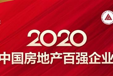 2020中国房地产百强企业排行榜:恒大第一 万科第三(图)
