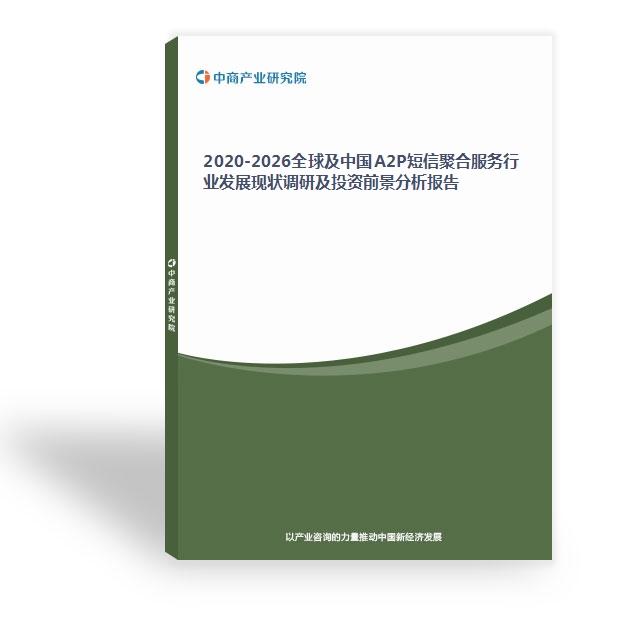 2020-2026全球及中国A2P短信聚合服务行业发展现状调研及投资前景分析报告