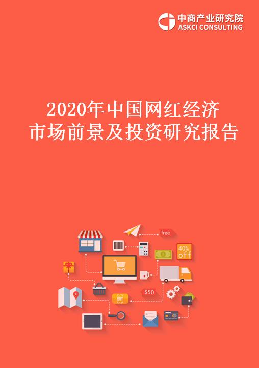 2020年中国网红经济市场前景及投资研究报告