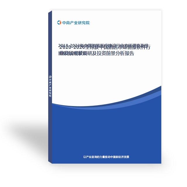 2020-2026全球及中国酒店市场情报软件行业发展现状调研及投资前景分析报告