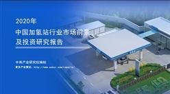 中商产业研究院:《2020年中国加氢站行业市场前景及投资研究报告》发布