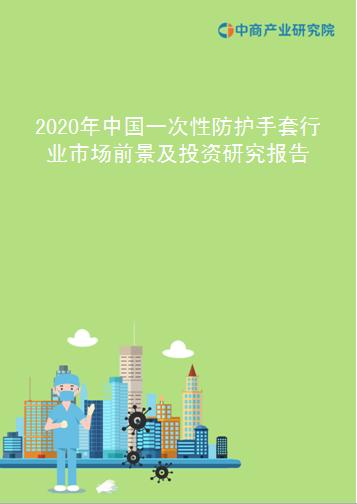 2020年中国一次性防护手套行业市场前景及投资研究报告