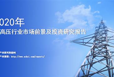 中商产业研究院:《2020年特高压行业市场前景及投资研究报告》发布