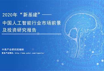 """中商产业研究院《2020年""""新基建""""——中国人工智能产业市场前景及投资研究报告》发布"""