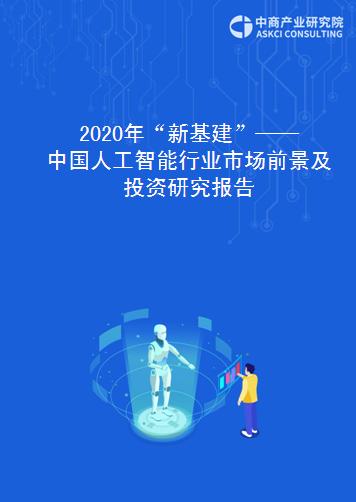 """2020年""""新基建""""——中国人工智能行业市场前景及投资研究报告"""