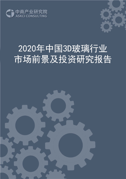 2020年中国3D玻璃行业市场前景及投资研究报告