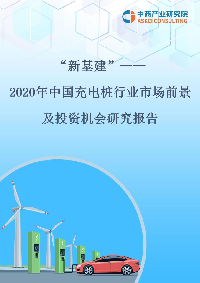 """""""新基建""""——2020年中国充电桩行业市场前景及投资机会研究报告"""