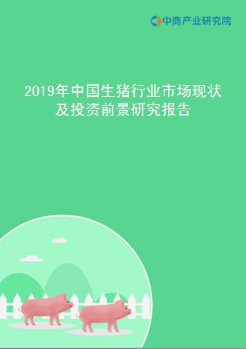2019年中国生猪行业市场现状及投资前景研究报告